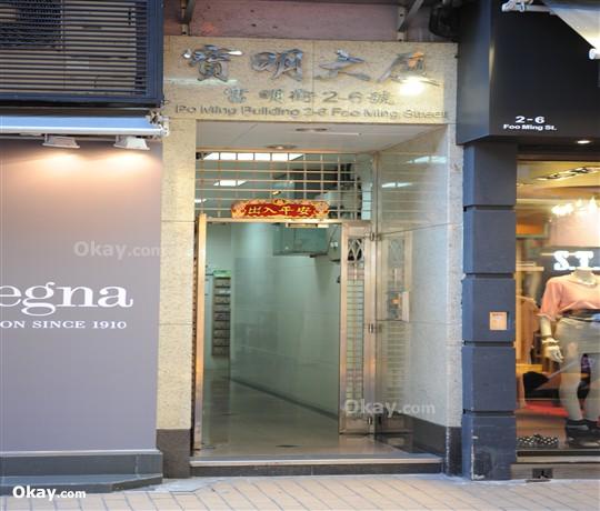 寶明大廈 的 物業出售 - 銅鑼灣 區 - #編號 854 - 相片 #1